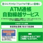 広島銀行【通帳 繰越】祝日(土・日)でも出来る方法
