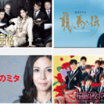 海外・国内ドラマ、映画、アニメ等を無料で観る方法