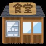 飲食店の消費税増税【失敗しない対策方法】