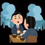 飲食店の集客方法【お金のかからない集客方法ってあるの?】経営者の悩み相談