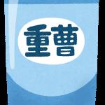子供の歯磨き粉と重曹の関係は?重曹歯磨き粉の効果は?