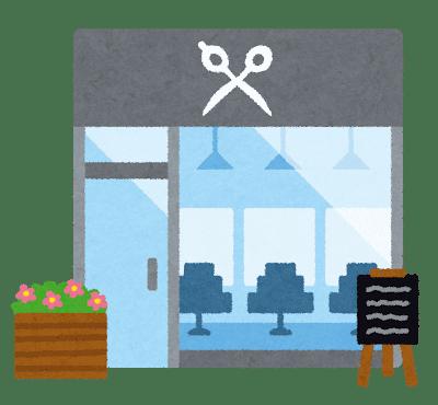 美容院のお店