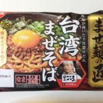 台湾まぜそば『麺屋こころ』の即席麺(スーパーで購入)を食べてみた感想