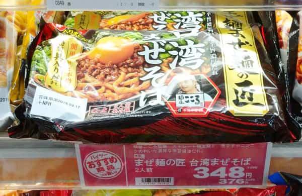 麺屋こころ「台湾まぜそば」